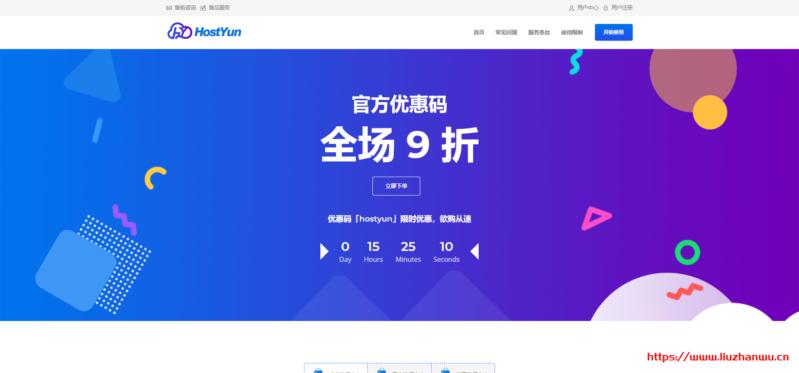 hostyun-799x373-2